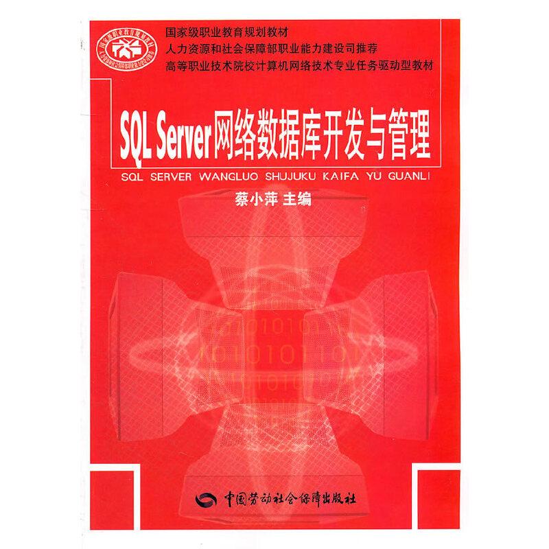SQL Server网络数据库开发与管理 PDF下载