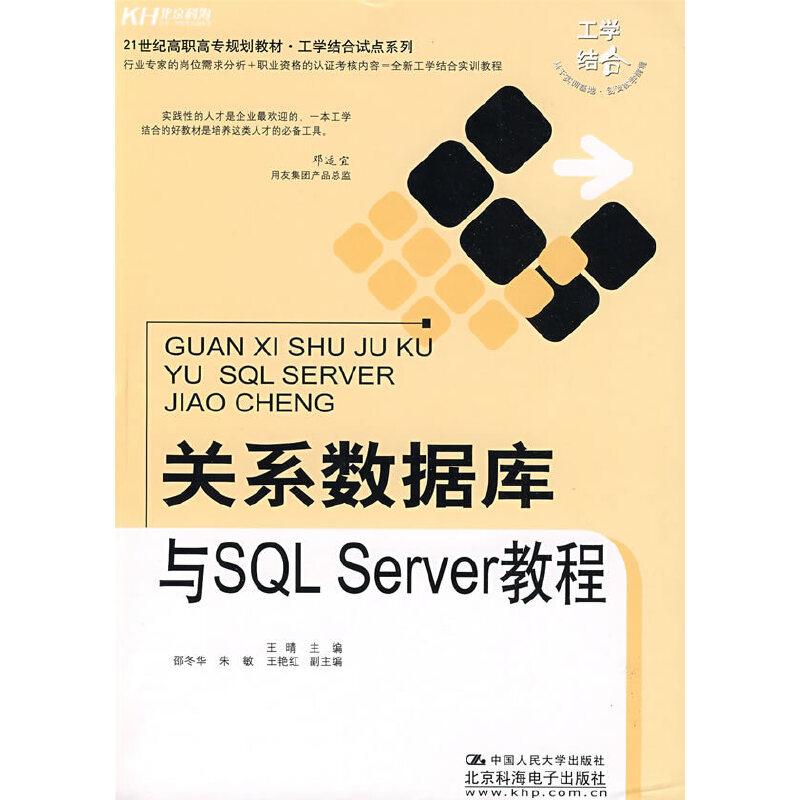 关系数据库与SQL Server教程(教材) PDF下载