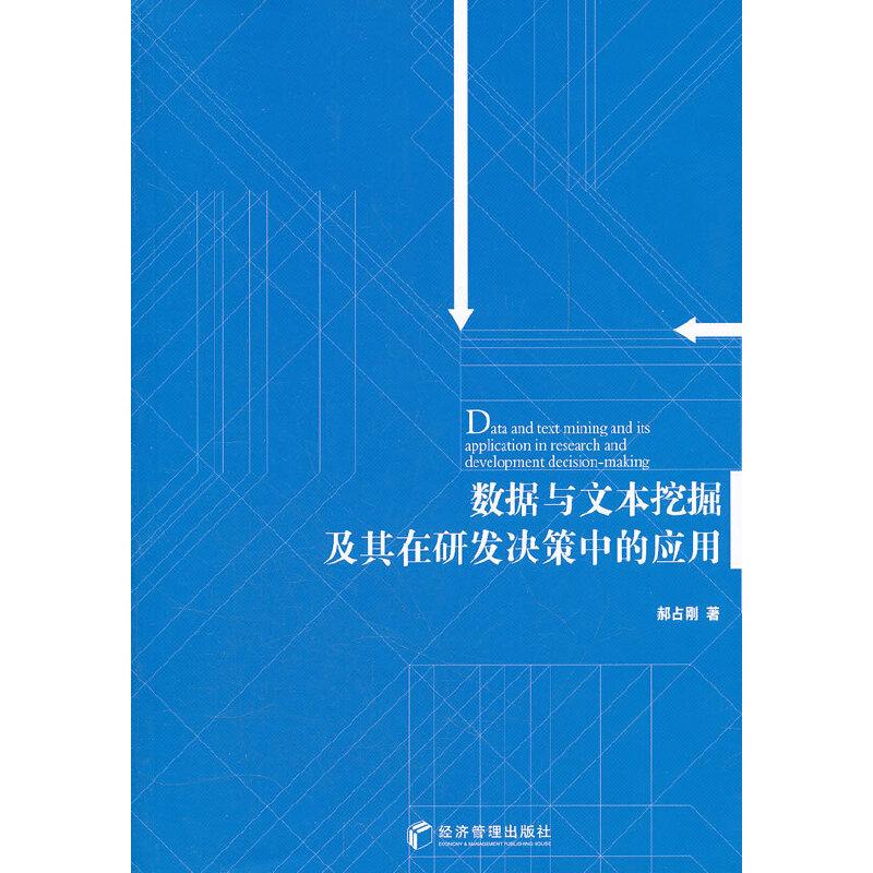 数据与文本挖掘及其在研发决策中的应用 PDF下载