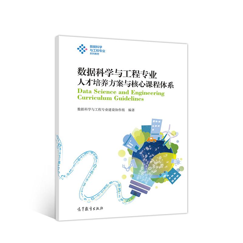 数据科学与工程专业人才培养方案与核心课程体系 PDF下载