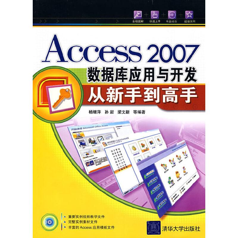 Access 2007数据库应用与开发从新手到高手(配光盘) PDF下载