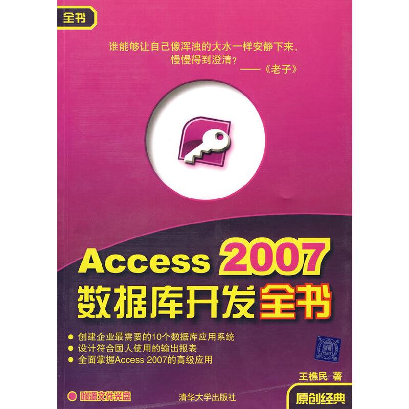Access 2007数据库开发全书(配光盘) PDF下载
